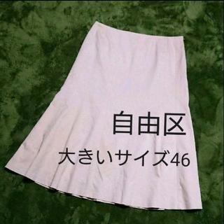 ジユウク(自由区)の『美品』自由区 フレアスカート大きいサイズ(ひざ丈スカート)