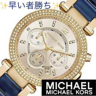 マイケルコース(Michael Kors)のマイケルコース ✨レディース(腕時計)