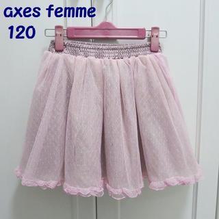 アクシーズファム(axes femme)のaxes femme / アクシーズファム  チュールスカート  120(スカート)