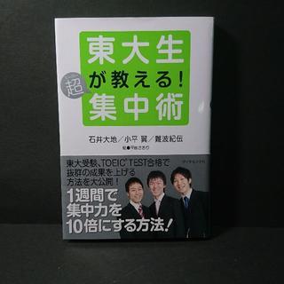 『東大生が教える超集中術』小平翼★中古★送料無料!(ビジネス/経済)