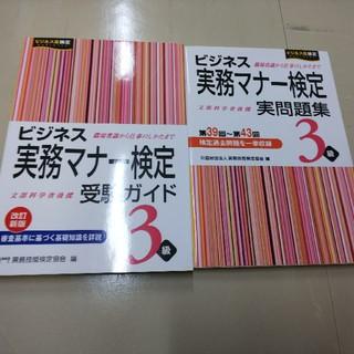 ビジネス実務マナー検定3級☆2冊(資格/検定)