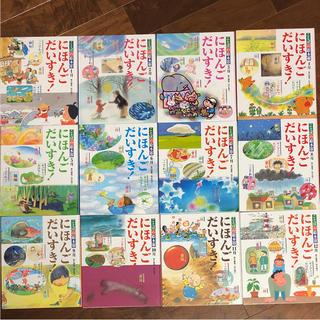 にほんごだいすき 12冊セット (絵本/児童書)