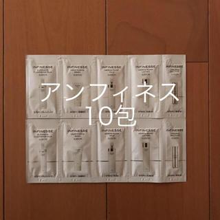 アルビオン(ALBION)のアンフィネス10包セット①(サンプル/トライアルキット)