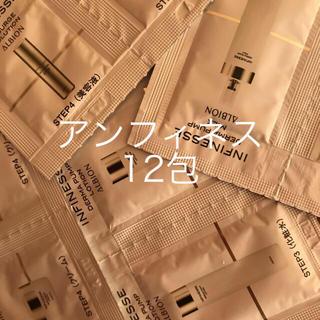 アルビオン(ALBION)のアンフィネス12包セット②(サンプル/トライアルキット)