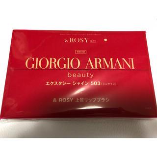 ジョルジオアルマーニ(Giorgio Armani)の&ROSY アンドロージー 12月号 ジョルジオアルマーニ リップ 付録 未開封(口紅)