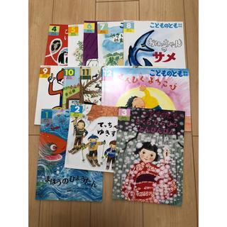 こどものとも 年中向き 12冊(絵本/児童書)