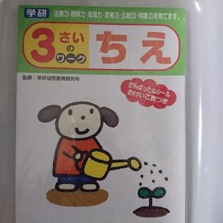 ガッケン(学研)の新品3さいのワーク ちえ(絵本/児童書)