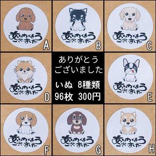 【yukinko様専用】№328H柴犬(宛名シール)