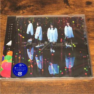 ケヤキザカフォーティーシックス(欅坂46(けやき坂46))の欅坂46 アンビバレント 通常盤(アイドルグッズ)