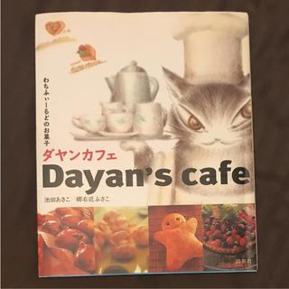 ダヤンカフェ わちふぃーるどのお菓子(アート/エンタメ)
