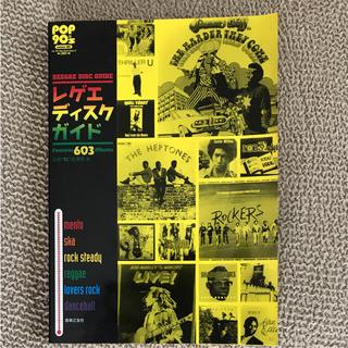 レゲエ・ディスク・ガイド : Features 603 albums(参考書)