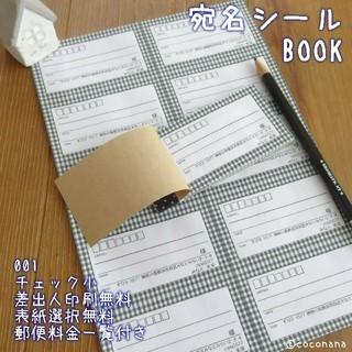 リピ多数☆宛名BOOK〈001チェック小〉便利な郵便料金一覧つき☆(宛名シール)