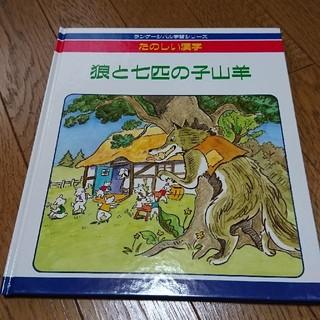 狼と七匹の子山羊 絵本(絵本/児童書)