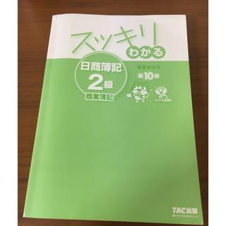 タックシュッパン(TAC出版)の スッキリわかる 日商 簿記 2級 商業 簿記 第10版 (資格/検定)