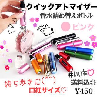 香水詰め替えボトル ピンク クイックアトマイザー コンパクト香水容器