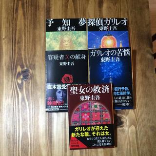 【美品!】ガリレオシリーズ(5冊まとめ売り)
