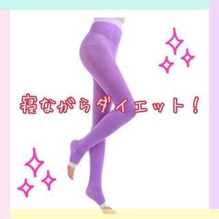♡送料無料♡パープル ナイトソックス 加圧スパッツ 着圧タイツ♡(レギンス/スパッツ)