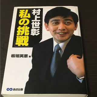 村上世彰「私の挑戦」(ビジネス/経済)