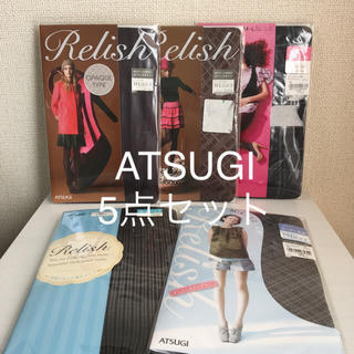 アツギ(Atsugi)の【 ATSUGI * 5点セット 】(タイツ/ストッキング)