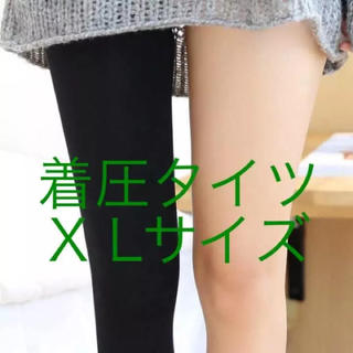 X Lサイズ❤️着圧タイツ❤️引き締め❤️脚やせ❤️美脚(タイツ/ストッキング)