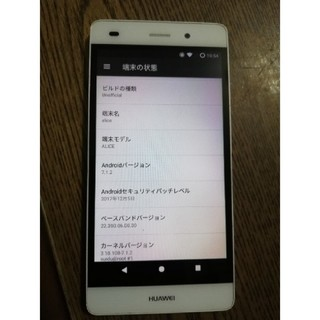 ANDROID - Huawei P8  【本日限り値下げ】
