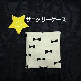 北欧 リボン柄 ♡ サニタリーケース(その他)
