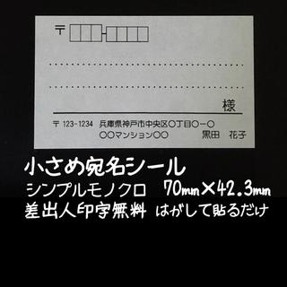 小さめ宛名シール90枚 シンプルモノクロ(宛名シール)
