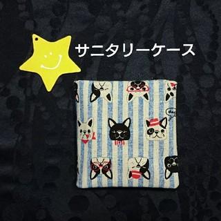 フレンチブルドッグ ♡ サニタリーケース(外出用品)