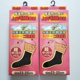 2足 シルク 二重編みソックス 内側天然絹使用 超ゆったりくちゴム ブラック(ソックス)