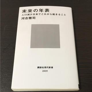 未来の年表 人口減少日本でこれから起きること(ノンフィクション/教養)