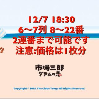 ジャニーズウエスト(ジャニーズWEST)の市場三郎 大阪(演劇)