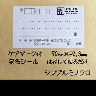 ケアマーク付小さめ宛名シール90枚 シンプルモノクロ(宛名シール)