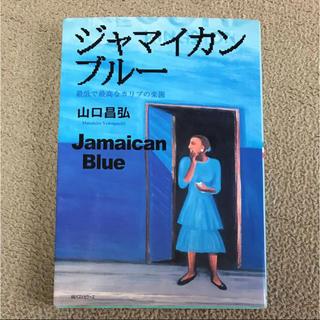 ジャマイカンブルー(人文/社会)