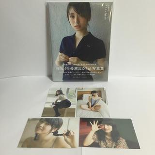 ケヤキザカフォーティーシックス(欅坂46(けやき坂46))の欅坂46 長濱ねる 1st写真集  ここから  第1版(アイドルグッズ)