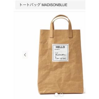 マディソンブルー(MADISONBLUE)の2018マディソンブルー  トートバッグ(トートバッグ)
