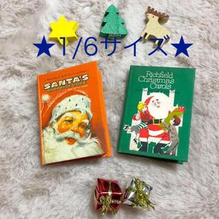 1/6サイズ用★クリスマスのミニチュア豆本2冊セット(ミニチュア)