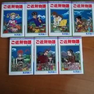 シュウエイシャ(集英社)のご近所物語 全7巻 バラ売り不可(全巻セット)