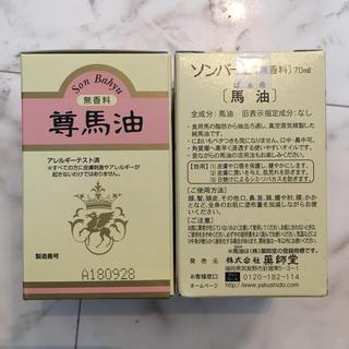 ソンバーユ(SONBAHYU)の2個セット ソンバーユ 尊馬油 馬油 薬師堂 保湿クリーム バーム(フェイスオイル / バーム)