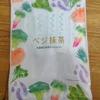 タイショウセイヤク(大正製薬)のベジ抹茶★新品・送料無料(その他)