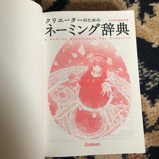 ガッケン(学研)のネーミング辞典(その他)