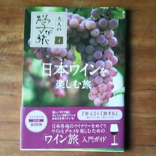 シュウエイシャ(集英社)の日本ワインを楽しむ旅(地図/旅行ガイド)