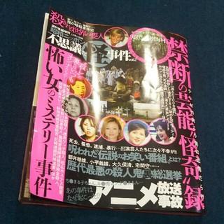 週刊実話増刊 12月号(ニュース/総合)