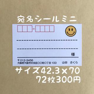 ニコちゃんマーク 宛名シール72枚(宛名シール)