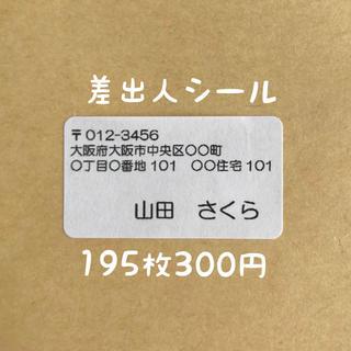 シンプル 差出人シール195枚(宛名シール)