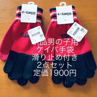 ケイパ(Kaepa)の新品 男の子用 ケイパ 滑り止め付き手袋 2点セット 定価1900円(手袋)