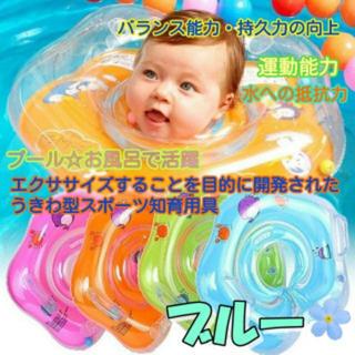 かわいい♡ベビー浮き輪 ネックリング ブルー(その他)