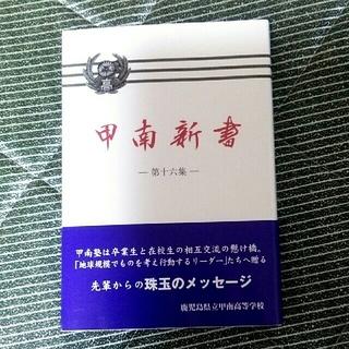 甲南新書 第16集(人文/社会)