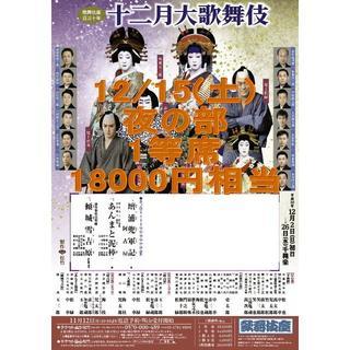 十二月大歌舞伎 12/15(土) 1等席 18000円席 夜 歌舞伎座 チケット(伝統芸能)