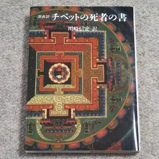 原典訳 チベットの死者の書(人文/社会)