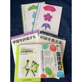 【お得なセット価格!】日本語教授法関連本6冊セット